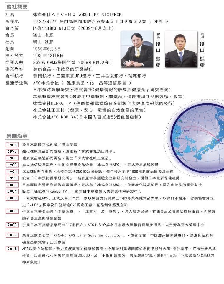 afc宇勝淺山-會社概要
