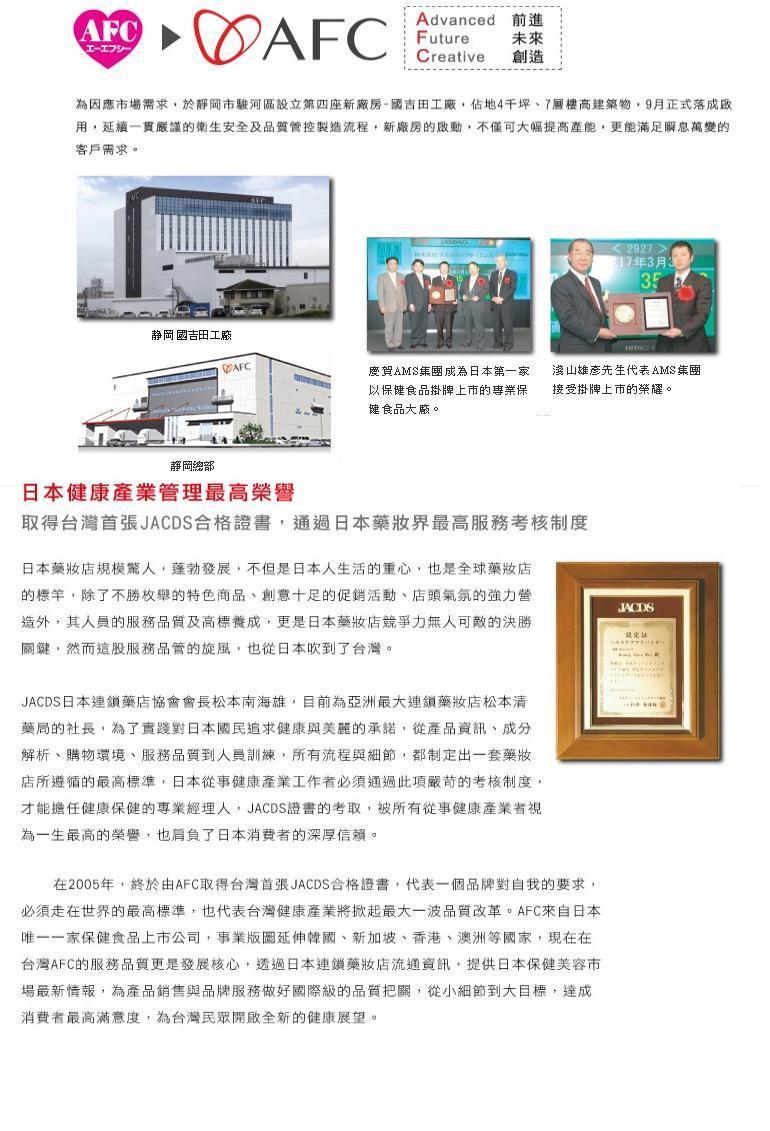 afc宇勝淺山-日本健康產業最高榮譽