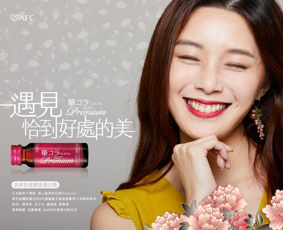 AFC_Premium_collagen_960_a