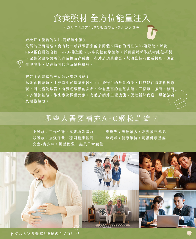 AFC宇勝淺山 姬松茸錠