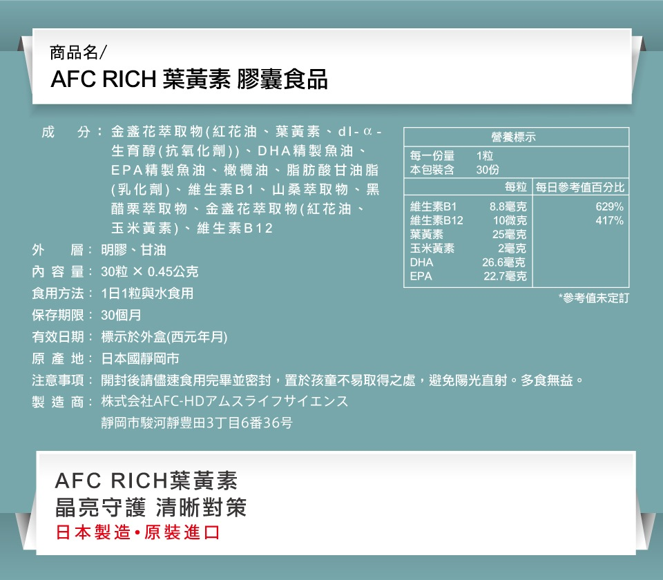 AFC宇勝淺山 RICH 葉黃素