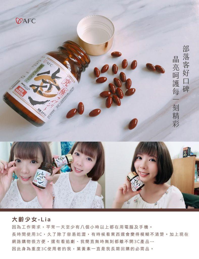 AFC宇勝淺山 究極金盞花膠囊食品