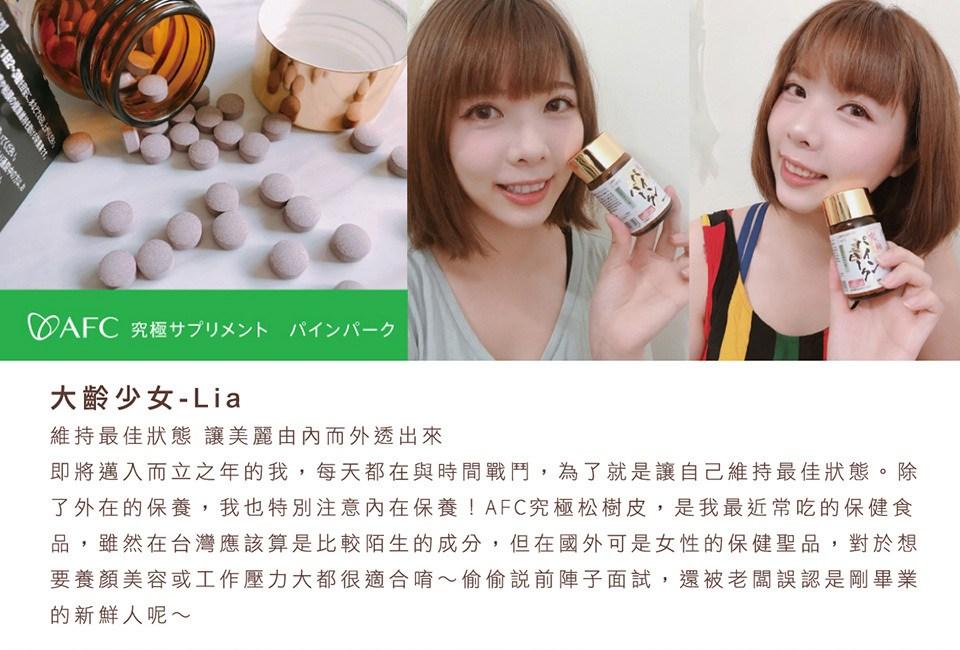 AFC宇勝淺山 究極松樹皮S錠狀食品