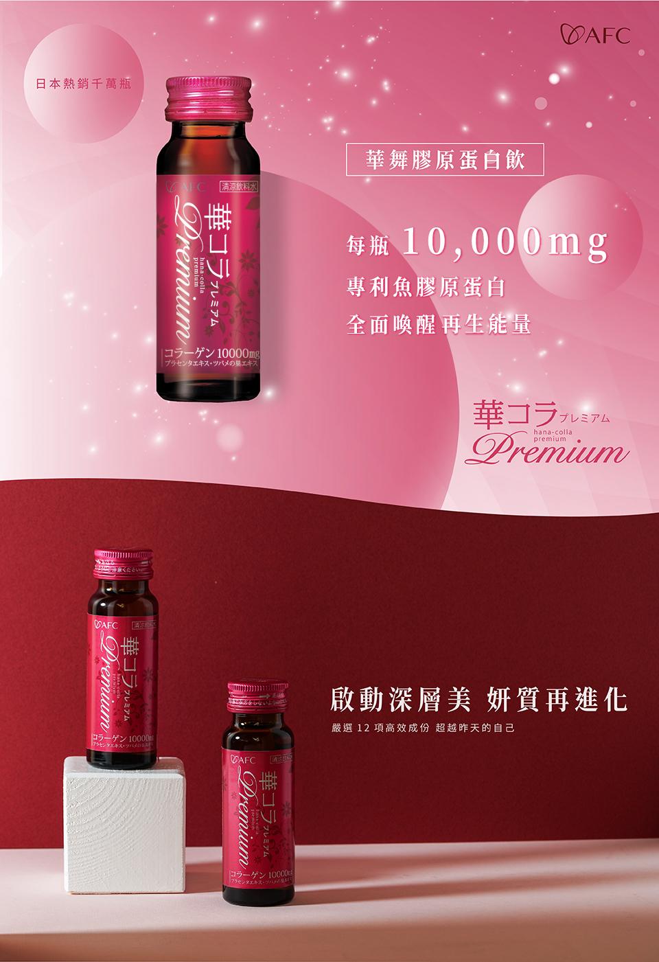 AFC宇勝淺山 美妍拉提Premium膠原蛋白飲