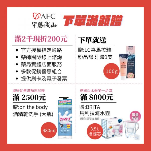 AFC宇勝淺山202109活動